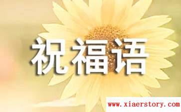 2021元宵节祝福语(精选50句)